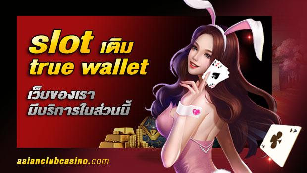 slot เติม true wallet เว็บของเรา มีบริการในส่วนนี้